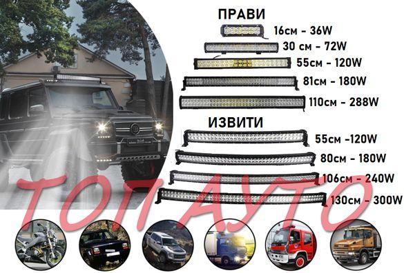 Лед Бар За Кола Джип SUV ATV Камион Трактор Автобус 10-30V