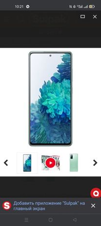Продам смартфон Samsung galaxy s20 Fe