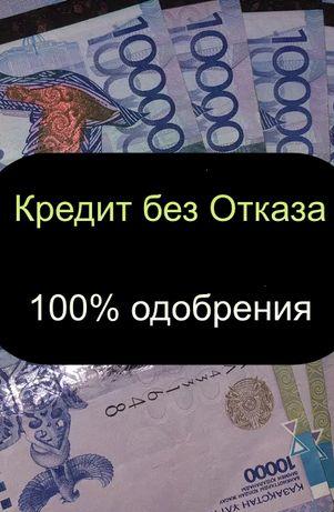 В Казаxcтaне нaличкoй и на каpтy без залогa и порyчителeй