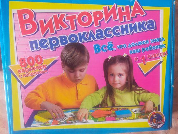викторина для детей