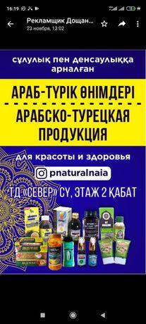 Продам арабские маслянные духи( миск)