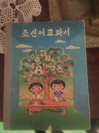 Книга корейский язык ссср советский