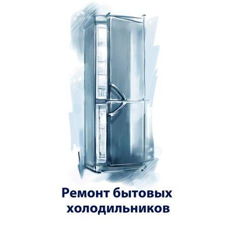 Ремонт холодильников на дому. Наличие запчастей, гарантийный талон