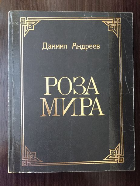 Продаю книгу Роза Мира