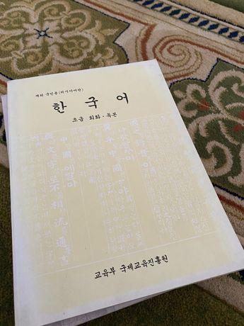 Корейский язык -средний уровень