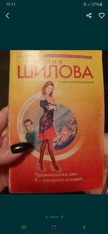 Продам интересные криминальные романы от автора Юлии Шиловой