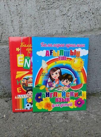 ** ENGLISH книга для детей (KZ,RU)- *