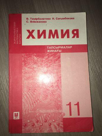 Химия 11 учебник для ЕНТ