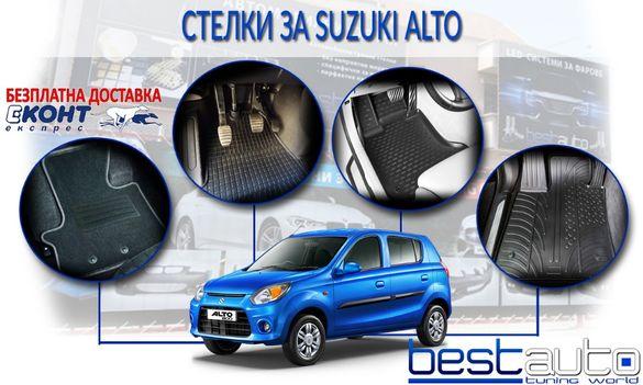 Стелки за Suzuki Alto/Сузуки Алто - Мокетни гумени стелки за багажник