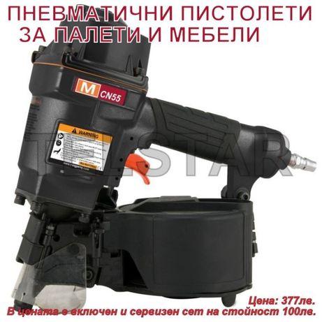 Професионални пневматични пистолети за коване на пирони и палети