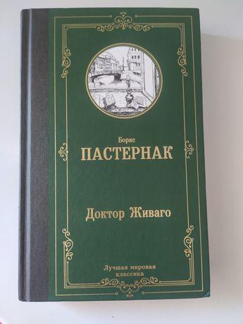 Книга доктор Живаго