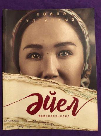 """Книга на казахском языке """"Самая счастливая женщина"""""""