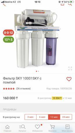 Фильтр для воды От компании SKY. Рассрочка 12 айга