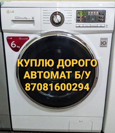 Стиральная машинка автомат б/у