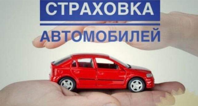 Страховка, Автостраховка, онлайн страховка.