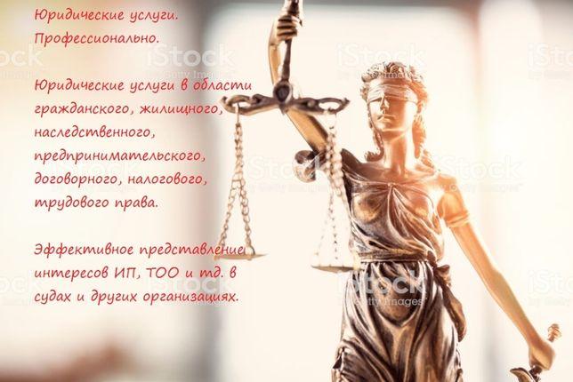 Юрист/Адвокат. Защита в судах РК, РФ. Консультация бесплатно.