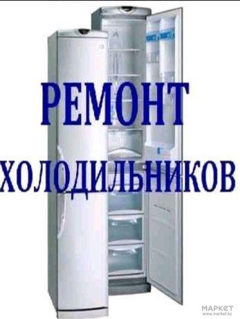Услуги Ремонт Холодильников
