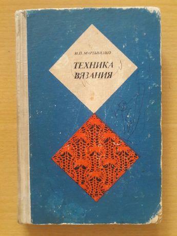 1978 год. Техника вязания. Практическое руководство. Описание ниже.