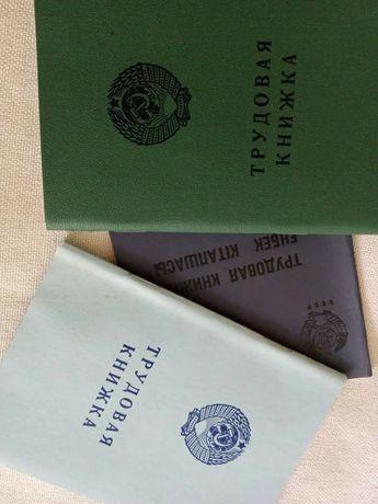 Трудовые оригинальные книжки советские