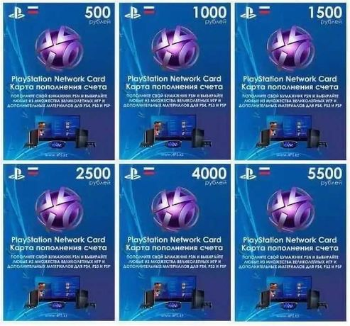 Карты пополнения PS Store PSN PS+ Sony PlayStation 4, 5 Коды PS4 PS5