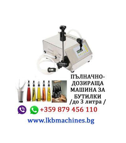 Дозираща-бутилираща машина от 5 мл-3000мл.Етикиращи,Затварящи машини