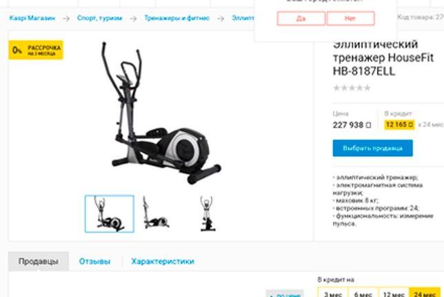 Продам эллиптический тренажер