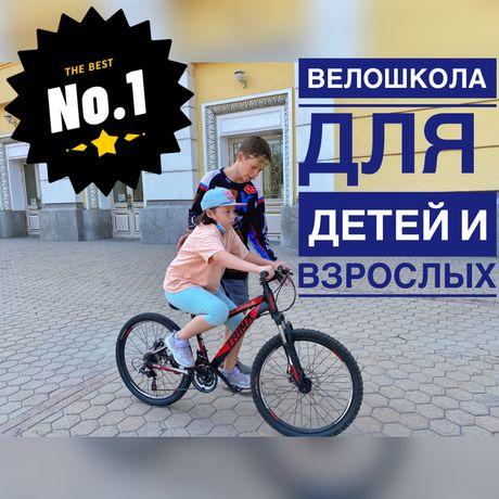 ВелоШкола True Rider, Персональный велоинструктор, вело тренер