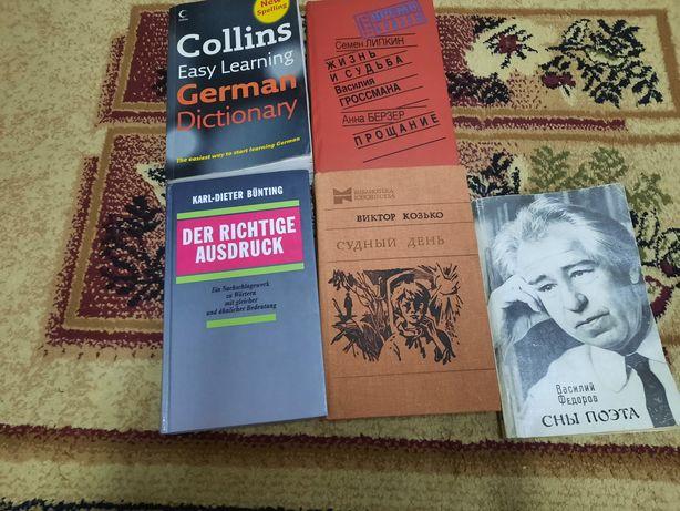 Книги 5штук каждый книга 100тг