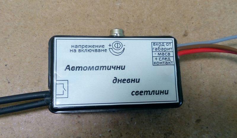 Автоматични дневни светлини Drl гр. Пловдив - image 1