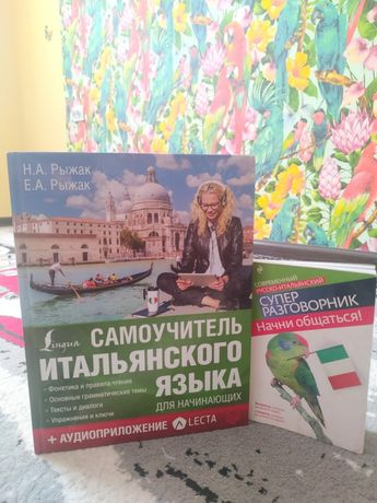 Итальянский язык учебник.
