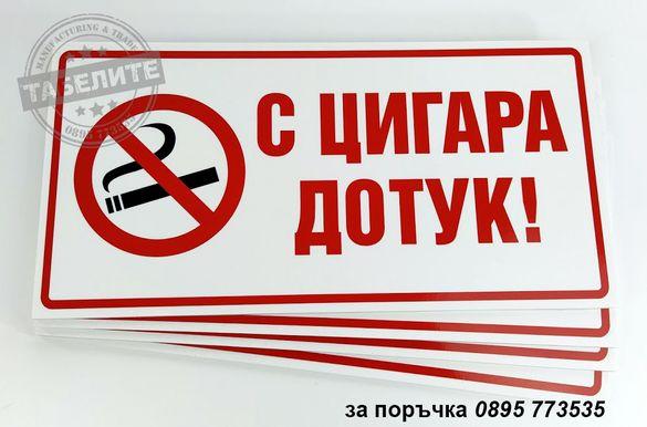 """табела """"С цигара дотук!"""""""