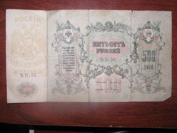 Банкнота от 500 рубли от 1918 година