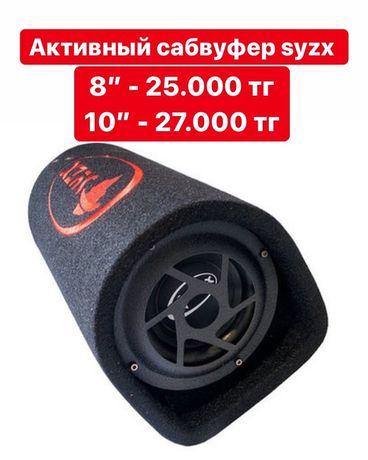Активный сабвуфер SYZX