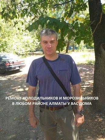 Ремонт Холодильников и морозильников НА ДОМУ