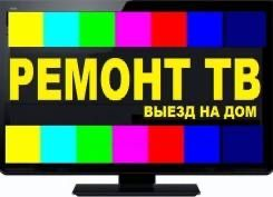 Ремонт телевизоров с гарантией на дому/мастерской