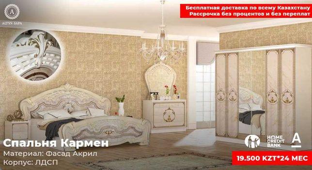 """Спальный гарнитур """"КАРМЕН"""" со склада мебель для спальни"""