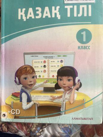 Продам учебники за 1 класс