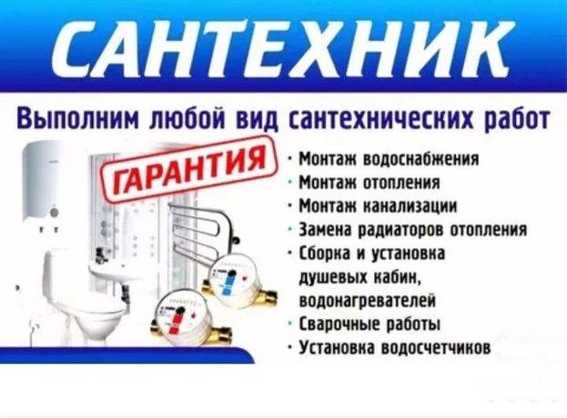 Услуги сантехника,чистка,монтаж,установка