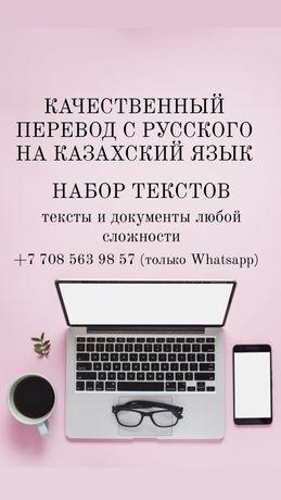Качественные переводы текстов и документов. Набор текста.