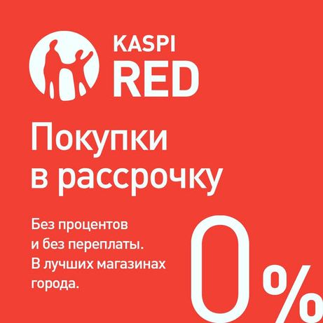 Купи ноутбук / сумка и мышь в подарок / Kaspi Red