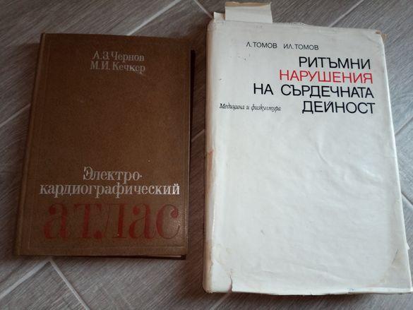Ритъмни нарушения на сърдечната дейност на А.Томов и Ил.Томов