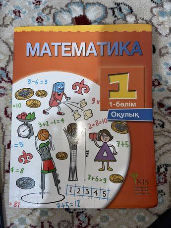 Математика 1-сынып