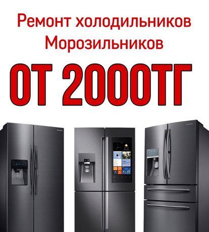 Ремонт холодильников, морозильников и кондиционеров. Заправка фреона