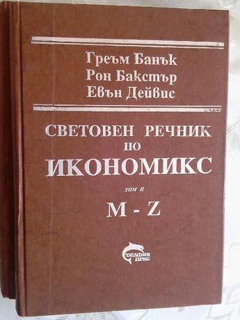Световен речник по икономикс, том 1 и 2, Делфин прес
