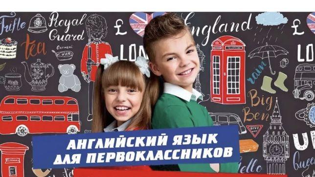Английский с нуля для детей