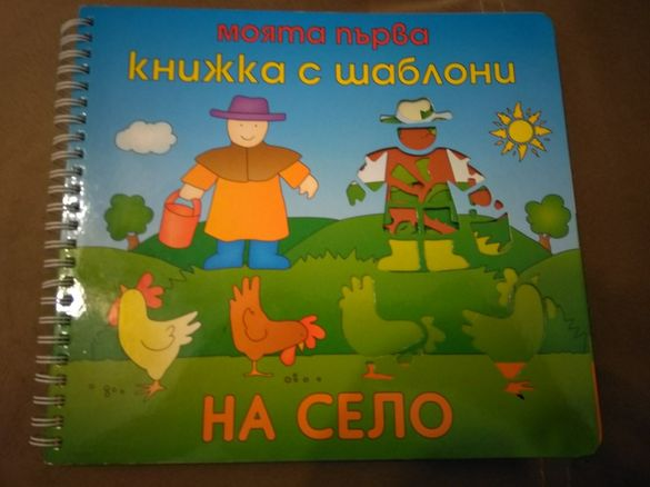 Книжка с шаблони- на село