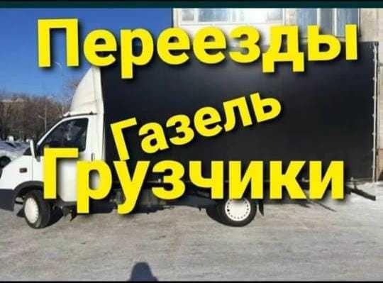Услуги грузчиков, сборка-разборка мебели, грузоперевозки, грузотакси