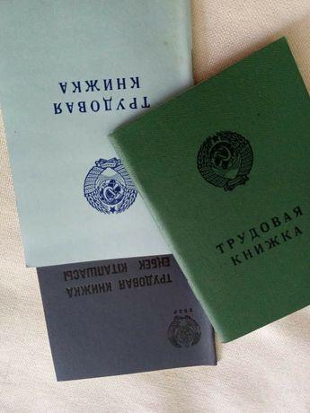 Трудовые 1966,73,74годов оригинальные советские книжки