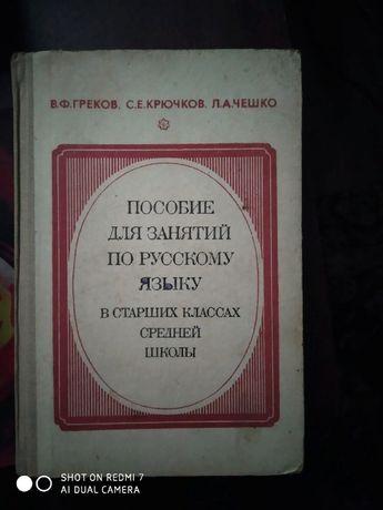 Учебник пособие по русскому языку