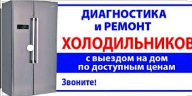 Ремонт холодильников и стиральных машин в костанае